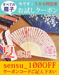 扇子100円クーポン