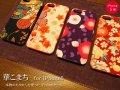 iPhone 5 対応ケース/本物のちりめんを貼り付けた「華こまち」全4種類
