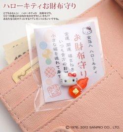 画像2: お財布お守り◆キティちゃん