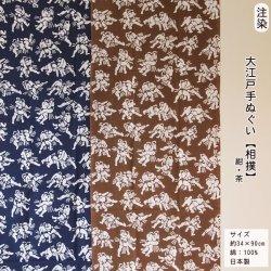 画像1: 大江戸手ぬぐい・相撲(注染)