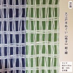 画像1: 大江戸手ぬぐい・格子(注染)