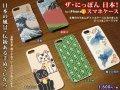iPhone 5 対応ケース/本物のちりめんを貼り付けた「にっぽんシリーズ」5種類