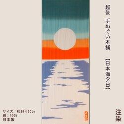 画像1: 越後手ぬぐい本舗 日本海夕日(注染)