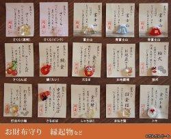 画像3: お財布お守り◆富士山・招き猫・狛犬など