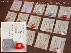 画像5: お財布お守り◆富士山・招き猫・狛犬など