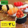 お寿司根付・全7種類