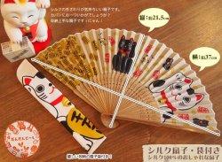 画像2: シルク扇子・扇子袋付  招き猫