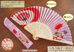 画像2: シルク扇子・扇子袋付  舞妓さん