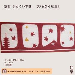 画像1: 京都手ぬぐい本舗 ひらひら紅葉(注染)
