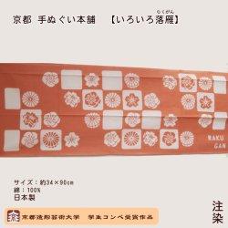 画像1: 京都手ぬぐい本舗 いろいろ落雁(注染)