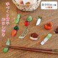 手づくり硝子お箸置き・野菜 (ガラス製品)