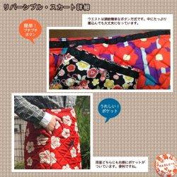 画像2: キルティングラップスカート