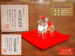 画像2: 干支 戌 ガラス飾り 赤フェルト