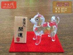 画像1: 干支 戌 金箔入り飾りプラ sek07