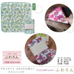 画像3: 【今治産】fuwa●fuwa ふわろん タオルハンカチ お花柄