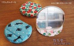 画像3: 竹久夢二/コンパクトミラー「椿 いちご 黒ねこ」