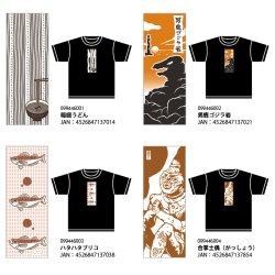 画像2: プレスTシャツ