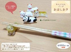 画像2: 手づくり硝子お箸置き・動物