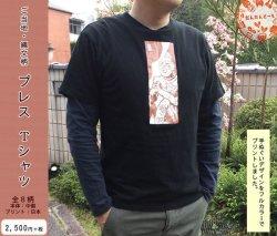 画像1: プレスTシャツ