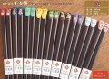 十二支・かわいいマイ干支箸