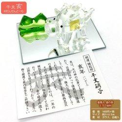 画像2: 干支 亥ガラス置物 ミラー付
