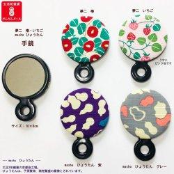 画像2: 竹久夢二「椿 いちご」・ mashuひょうたん  手鏡