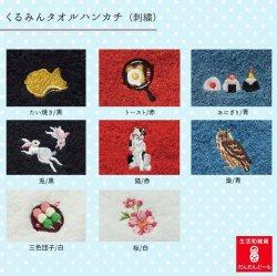 画像5: くるみんタオルハンカチ (刺繍) 8種類