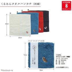 画像3: くるみんタオルハンカチ (刺繍) 8種類