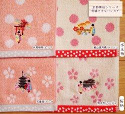 画像4: 刺繍タオルハンカチ/京都 舞妓さんシリーズ
