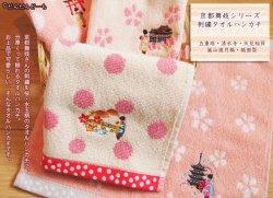 画像2: 刺繍タオルハンカチ/京都 舞妓さんシリーズ