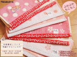 画像3: 刺繍タオルハンカチ/京都 舞妓さんシリーズ