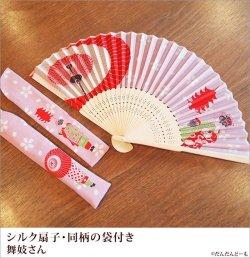 画像1: シルク扇子・扇子袋付  舞妓さん