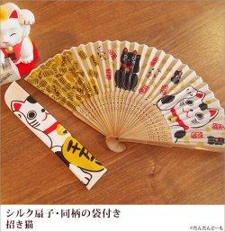 画像1: シルク扇子・扇子袋付  招き猫