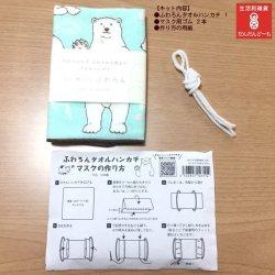 画像2: 【今治産】fuwa●fuwa ふわろん タオルハンカチ マスクキットセット